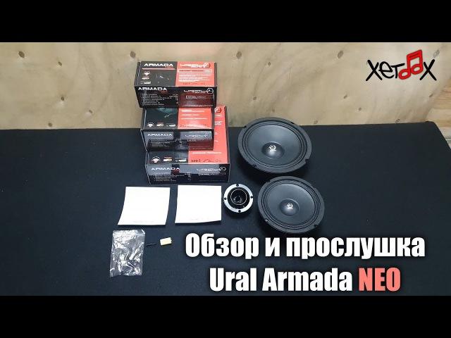 Обзор и прослушка Ural Armada NEO D200, D165, D30