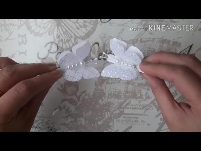 Заколки бабочки КАНЗАШИ. Мастер-класс / DIY Hair clips butterfly. Master class