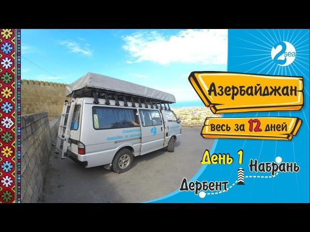 Весь Азербайджан за 12 дней. День 1. Дербент - Набрань. Совместная 2Sea-поездка 2017