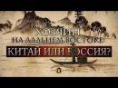 Кто хозяин на Дальнем Востоке Китай или Россия Анна Сочина