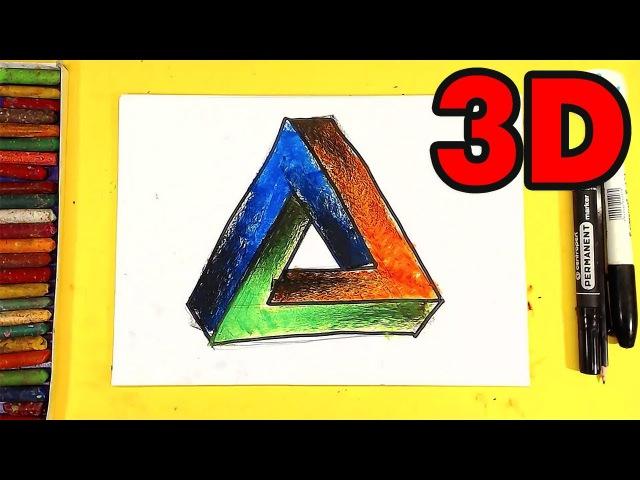 Простой 3D рисунок за 3 минуты ТРЕУГОЛЬНИК / Нарисовать сможет каждый от РыбаКит