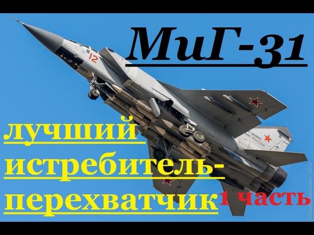 Перехватчики МиГ 25/31 Лучшие в своём деле1 MiG 25/31