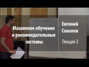 Лекция 3   Машинное обучение и рекомендательные системы   Евгений Соколов   Лекториум