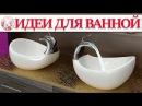 💗 Модные и современные ванные комнаты – красивый современный дизайн модный и