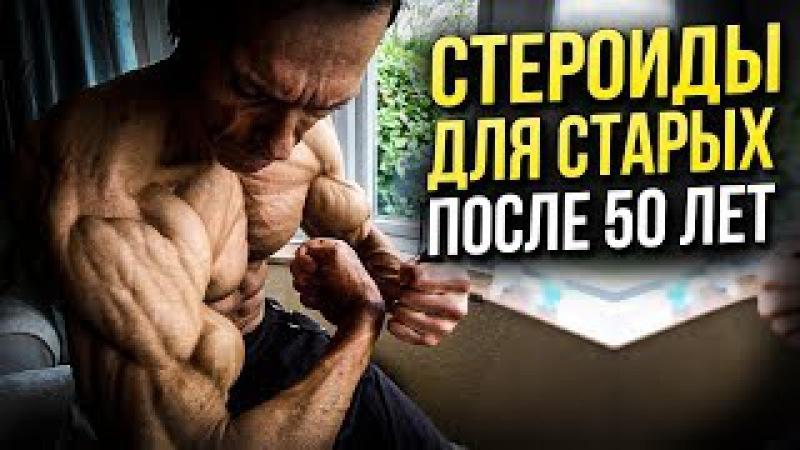Гормонозаместительная терапия тестостероном и стероиды для мужчин от 50 лет