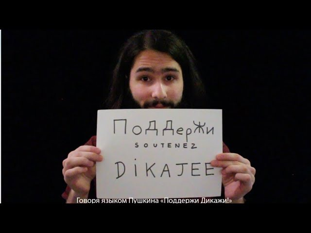 Поддержи Dikajee / Support Dikajee / Soutenez Dikajee
