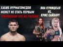 Хабиб Нурмагомедов может не стать первым чемпионом UFC | Яна Куницкая vs. Крис Сайб [f,b, yehvfujvtljd vj;tn yt cnfnm gthdsv