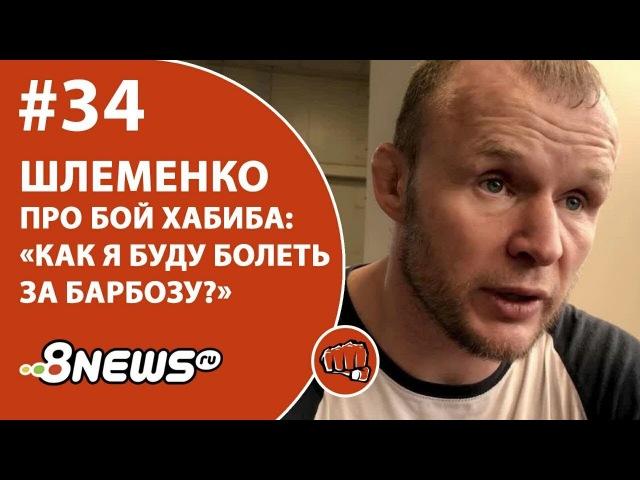 Шлеменко про бой Хабиба: «Как я буду болеть за Барбозу?» / ММА-ТЕМАТИКА 34 iktvtyrj ghj ,jq [f,b,f: «rfr z ,ele ,jktnm pf ,fh,j
