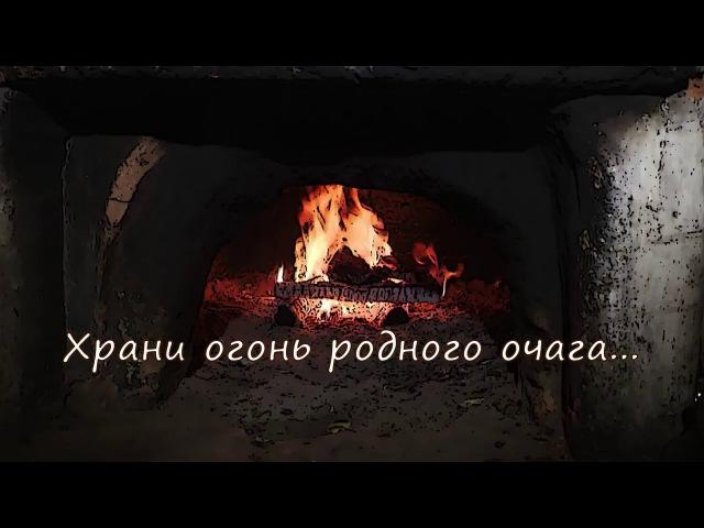 К юбилею Ольги Фокиной Храни огонь родного очага.... Автор С.Синицына, режиссёр Н.Попова. 2017 г.