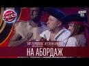 VIP Тернопiль и Елена Кравец - На абордаж | Лига Смеха 2016, Первый полуфинал