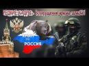 Редкие кадры возвращения Крыма домой- вежливыми людьми !!