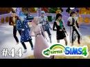 Дискотека вместо бала - My Little Sims (Вампиры) - 44