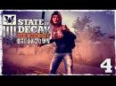 State of Decay YOSE. BREAKDOWN DLC 4: Отличная тачка.