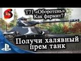 Т71 Оборотень краткий гайд, фарм и как получить бесплатно этот прем танк . Халява W...