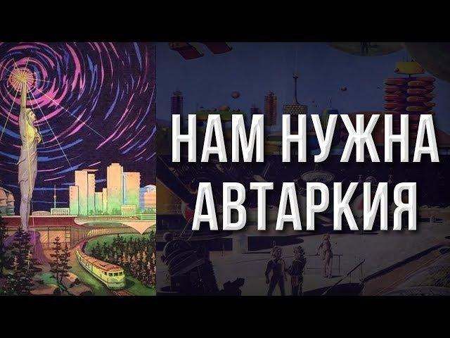 Татьяна Воеводина Россия и свободный рынок несовместимы
