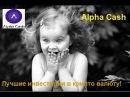 Alpha Cash - ОФИЦИАЛЬНЫЙ ПРОМО РОЛИК АльфаКеш