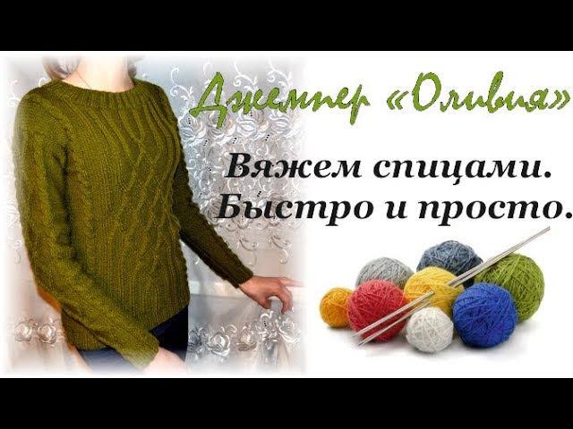 Джемпер Оливия. Вязать просто! Sweater Olivia. Knit is easy!