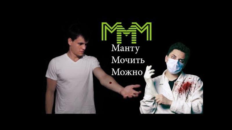 МЕДИК ПРОТИВ - МАНТУ МОЧИТЬ МОЖНО Ответ Utopia Show