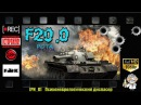 Рота F20.0 - АБС-формат! [12 сентября 2017]