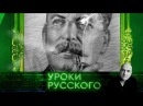Захар Прилепин. Уроки русского . Урок №15: Одиночество Сталина
