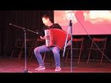 Илья Муравцев  La valse des monstres (муз. Yann Tiersen)