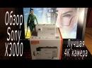 Обзор экшн видеокамеры Sony FDR X3000