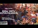 Meyaadha Maan Area Gaana Enga Veetu Kuthuvilakkey Video Song Vaibhav Santhosh Narayanan