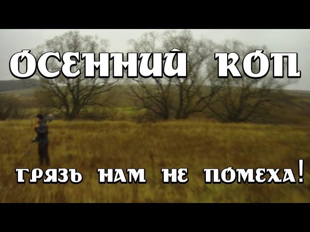 Осенний коп - грязь нам не помеха! / История под ногами