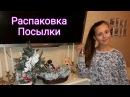РАСПАКОВКА ПОСЫЛКИ ВЫИГРАЛА ПРИЗ МОРОЗКО Nastya Magic