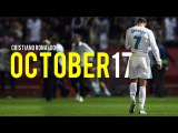 Cristiano Ronaldo - October 2017 ● Best Skills & All Goals HD