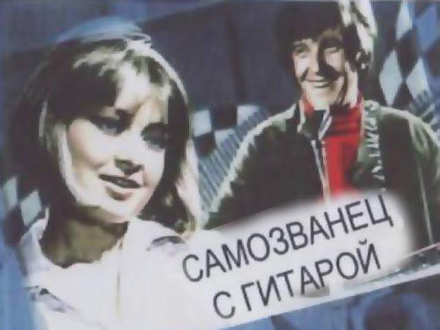 Самозванец с гитарой (Польша 1966) музыкальная комедия