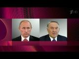 Нурсултан Назарбаев проинформировал Владимира Путина обитогах визита вСША. Н...