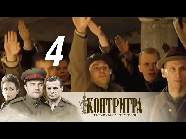 Контригра. Серия 4 - Военный, драма (2011)