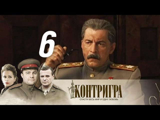 Контригра. Серия 6 - Военный, драма (2011)