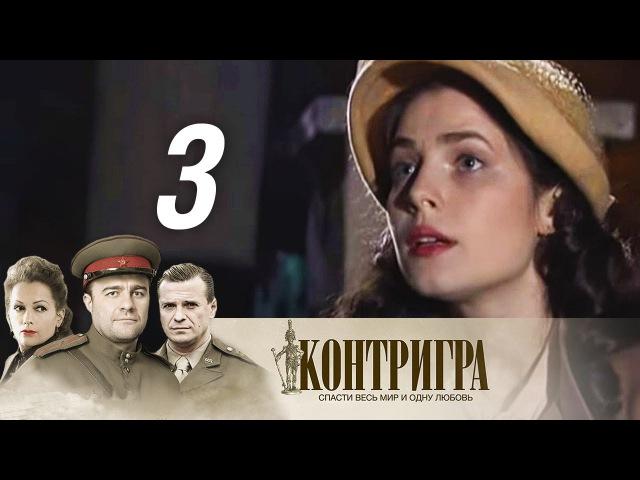 Контригра. Серия 3 - Военный, драма (2011)