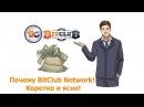 Почему BitClub Network Коротко и ясно