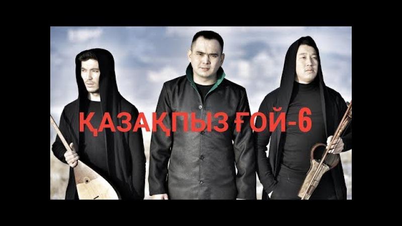 ЖАН АХМАДИЕВ - ҚАЗАҚПЫЗ ҒОЙ-6:байқұс қазақ халқы