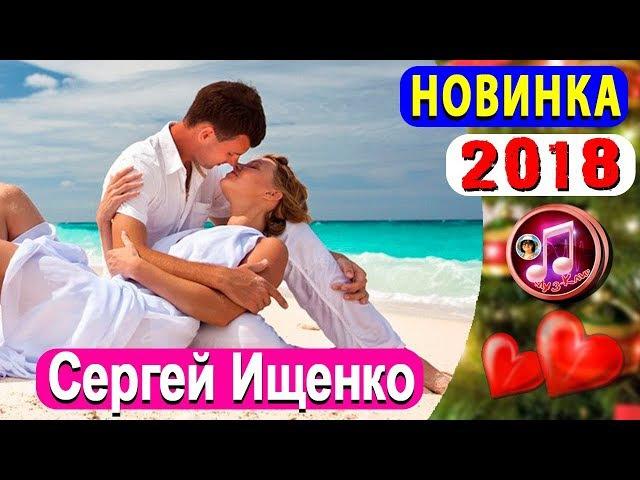 Как жаль Сергей Ищенко 💕 Супер Новинка 2018 💕 ОБАЛДЕННАЯ ПЕСНЯ 🎵
