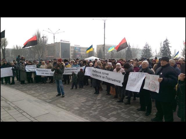 Митинг за отставку Порошенко в Запорожье 18.02.2018
