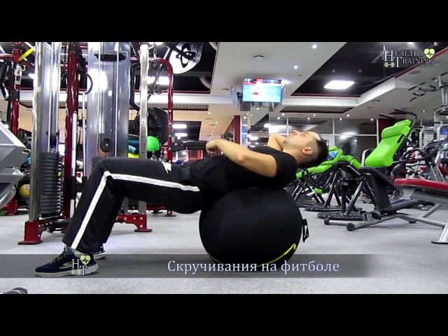 Скручивания на фитболе одно из лучших упражнений на мышцы живота
