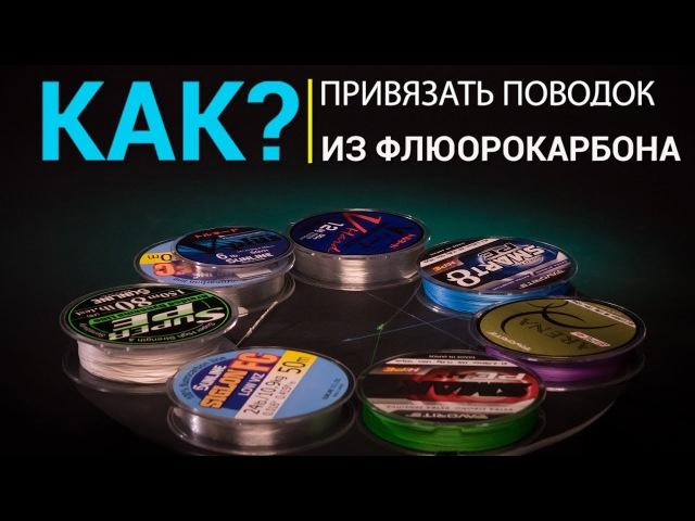 Как привязать поводок из флюорокарбона?