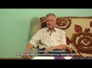 Setkání s Valerijem Viktorovičem Pjakinem na Krymu 17.srpna 2017 Titulky CZ