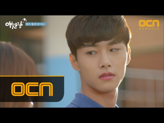 180109 OCN My First Love EP2 3