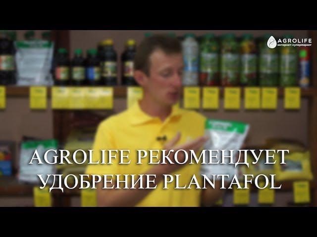 Удобрение Plantafol: применение и разновидности | Водорастворимое удобрение Valagro