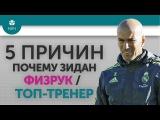 5 ПРИЧИН  Почему Зидан Физрук / ТОП-тренер
