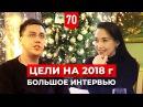 Откровенное интервью Трансформатора Катя о муже Итоги года