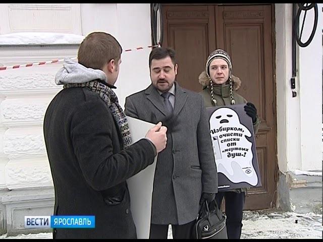 В Ярославле активисты НОМ провели пикет против двойников в списках избирателей