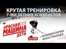 КРУТАЯ ТРЕНИРОВКА 7-МИ ЛЕТНИХ ХОККЕИСТОВ Комментарии иностранцев