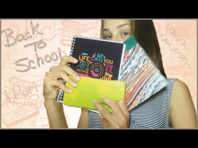 BACK TO SCHOOL\Покупки канцелярии\1 PART