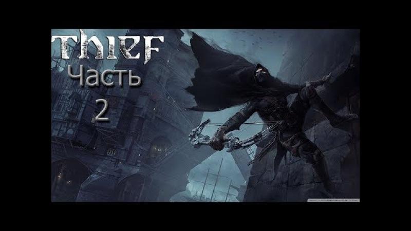 МАСТЕР ВОР - Thief - [ЧАСТЬ ВТОРАЯ]